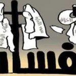 الفساد ودويلات لبنان